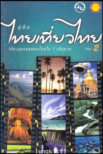 คู่มือไทยเที่ยวไทย (เล่ม 2)