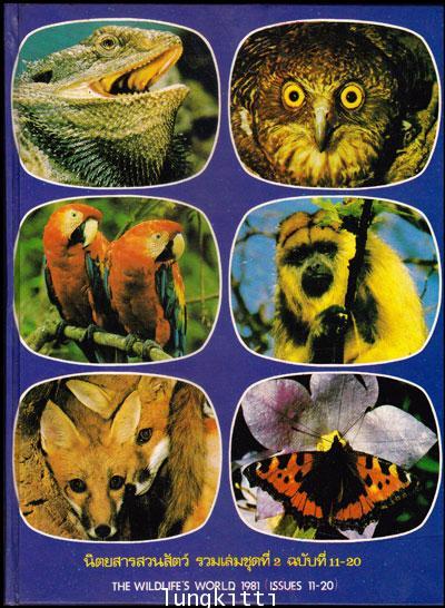 นิตยสารสวนสัตว์ รวมเล่มชุดที่ 2 ฉบับที่ 11 - 20