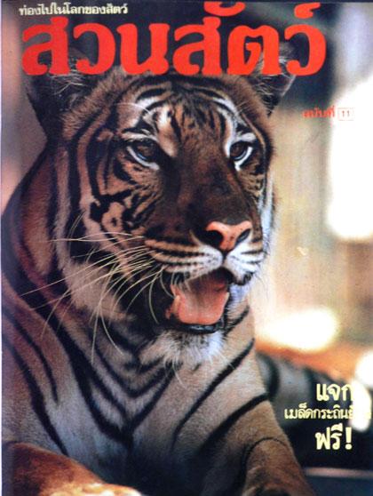 นิตยสารสวนสัตว์ รวมเล่มชุดที่ 2 ฉบับที่ 11 - 20 1