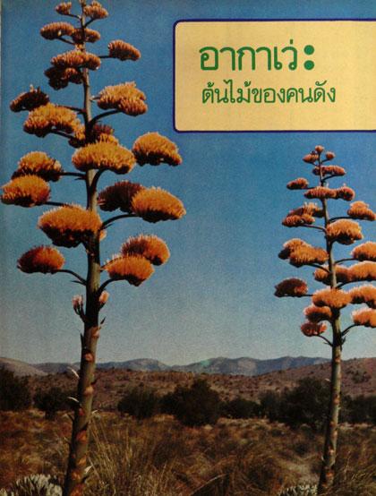 นิตยสารสวนสัตว์ รวมเล่มชุดที่ 2 ฉบับที่ 11 - 20 2