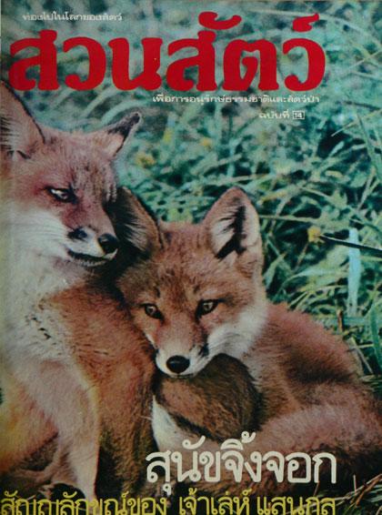 นิตยสารสวนสัตว์ รวมเล่มชุดที่ 2 ฉบับที่ 11 - 20 6
