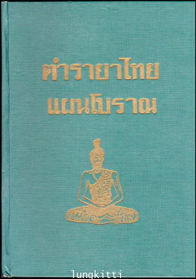 ตำรายาไทยแผนโบราณ (เล่ม 1)/ ร.ต.อ. เปี่ยม  บุณยะโชติ