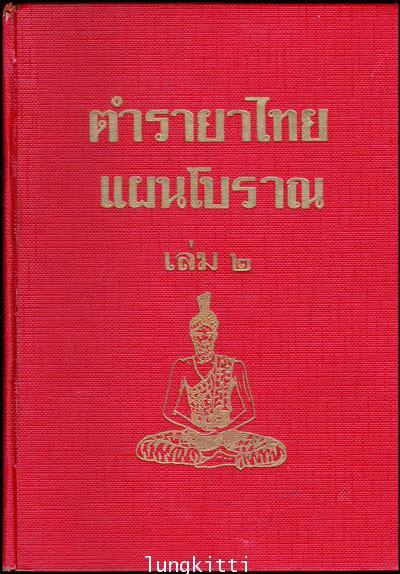 ตำรายาไทย (เล่ม ๒)/ ร.ต.อ. เปี่ยม  บุณยะโชติ