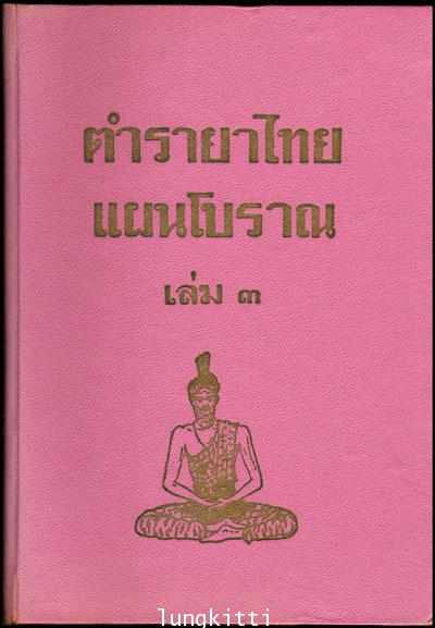 ตำรายาไทย (เล่ม ๓)/ ร.ต.อ. เปี่ยม  บุณยะโชติ
