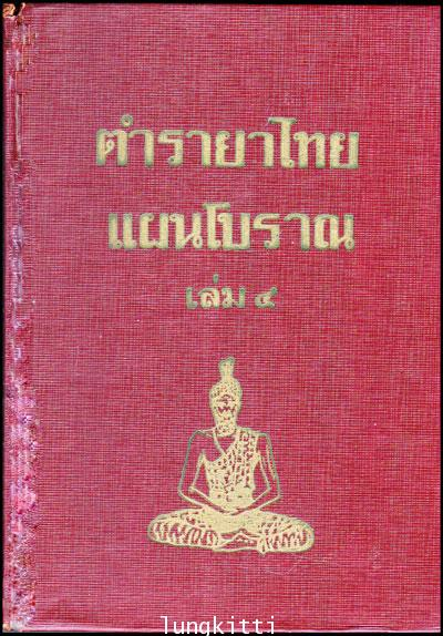 ตำรายาไทย (เล่ม ๔)/ ร.ต.อ. เปี่ยม  บุณยะโชติ
