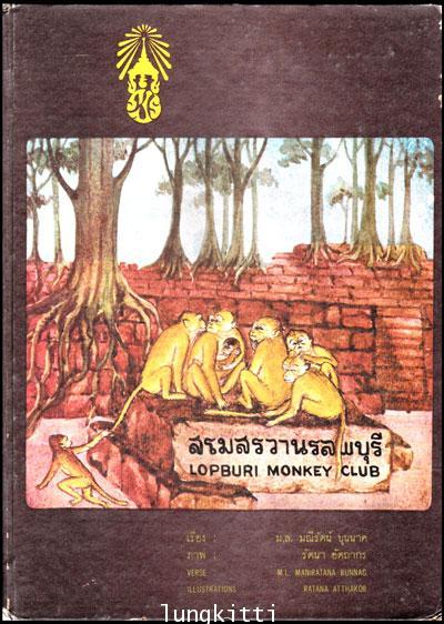 สโมสรวานรลพบุรี (ฉบับภาษาไทย-อังกฤษ)