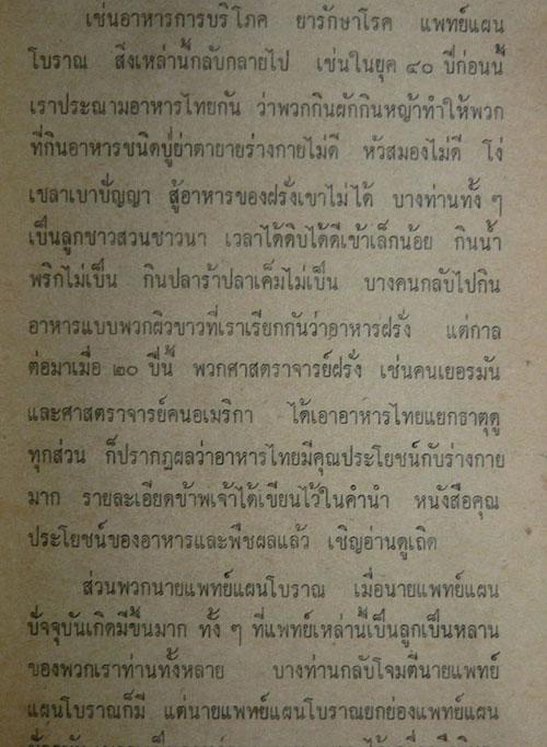 ตำรายาไทยแผนโบราณ (เล่ม 1)/ ร.ต.อ. เปี่ยม  บุณยะโชติ 2