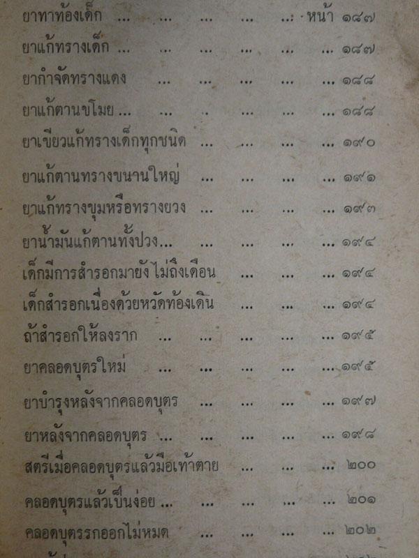 ตำรายาไทยแผนโบราณ (เล่ม 1)/ ร.ต.อ. เปี่ยม  บุณยะโชติ 6