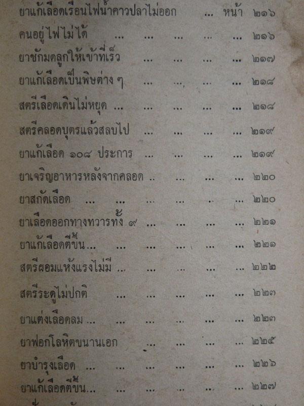 ตำรายาไทยแผนโบราณ (เล่ม 1)/ ร.ต.อ. เปี่ยม  บุณยะโชติ 7