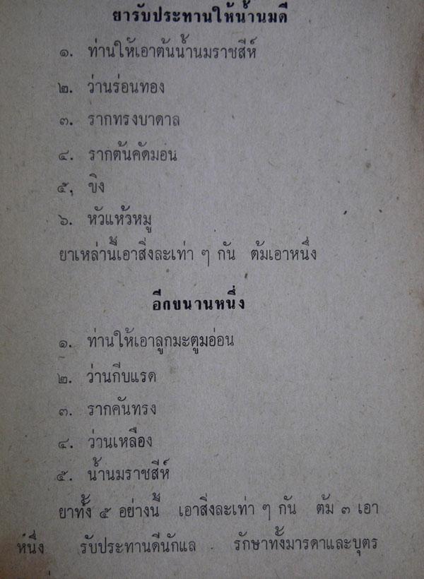 ตำรายาไทยแผนโบราณ (เล่ม 1)/ ร.ต.อ. เปี่ยม  บุณยะโชติ 9