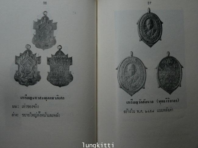 ตำราดูลักษณะตำหนิของแท้ – ปลอม เหรียญคุณพระ 13