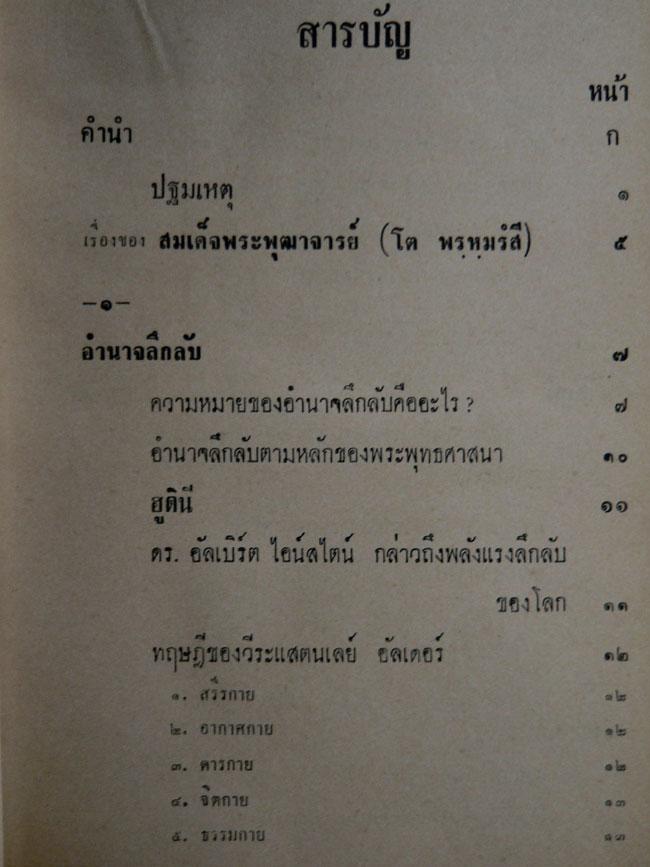 เรื่องของ สมเด็จพุฒาจารย์  (โต พรฺมฺรํสี) 2