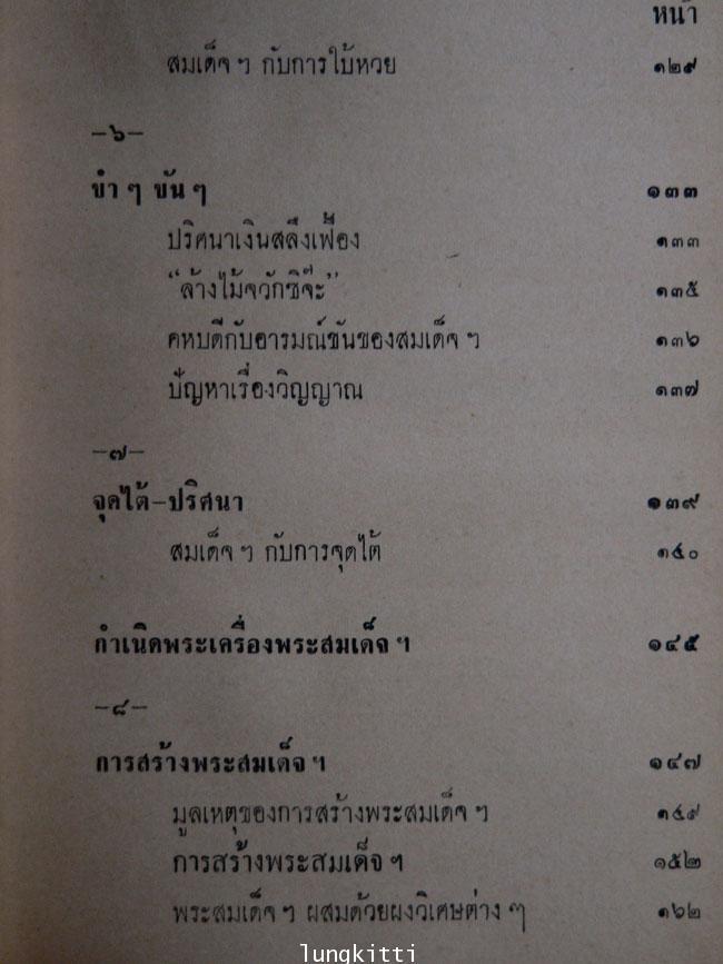 เรื่องของ สมเด็จพุฒาจารย์  (โต พรฺมฺรํสี) 3