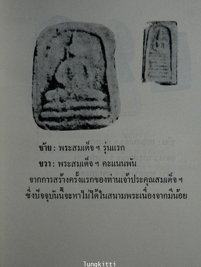 เรื่องของ สมเด็จพุฒาจารย์  (โต พรฺมฺรํสี) 7