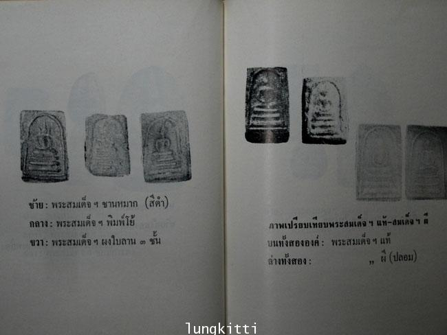 เรื่องของ สมเด็จพุฒาจารย์  (โต พรฺมฺรํสี) 9