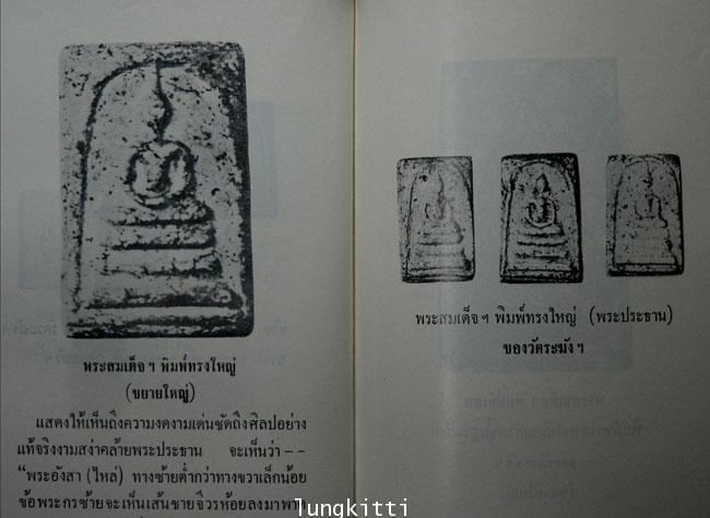 เรื่องของ สมเด็จพุฒาจารย์  (โต พรฺมฺรํสี) 10