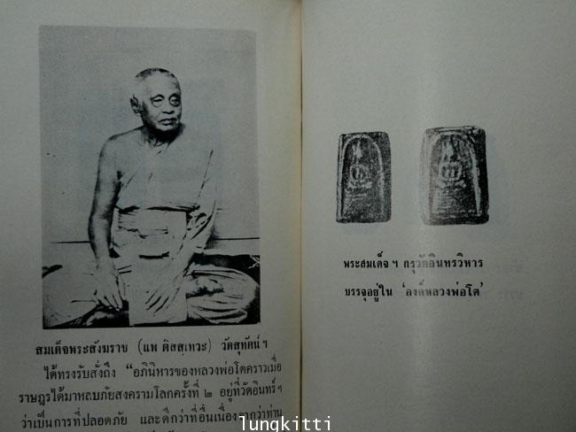 เรื่องของ สมเด็จพุฒาจารย์  (โต พรฺมฺรํสี) 11