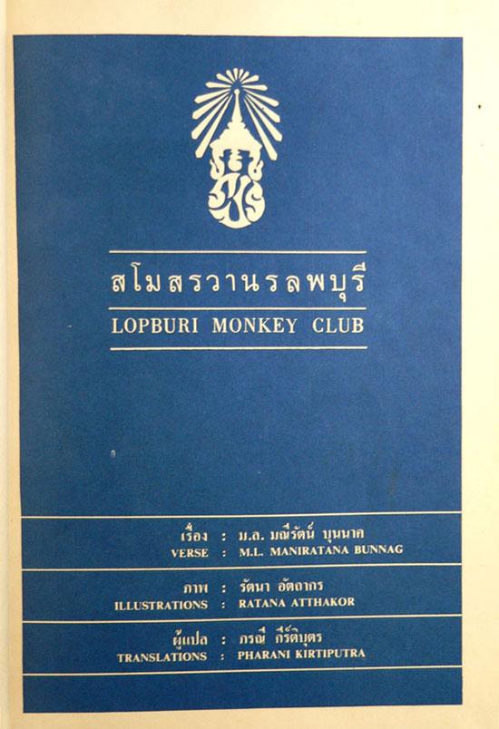 สโมสรวานรลพบุรี (ฉบับภาษาไทย-อังกฤษ) 1