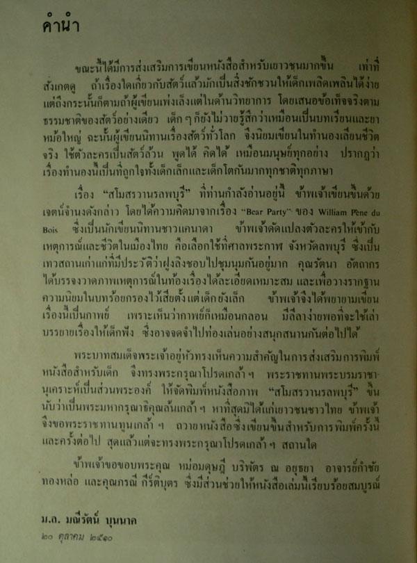 สโมสรวานรลพบุรี (ฉบับภาษาไทย-อังกฤษ) 2