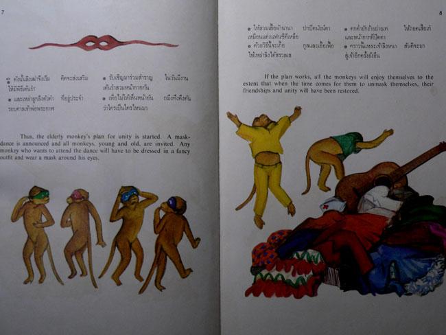 สโมสรวานรลพบุรี (ฉบับภาษาไทย-อังกฤษ) 7