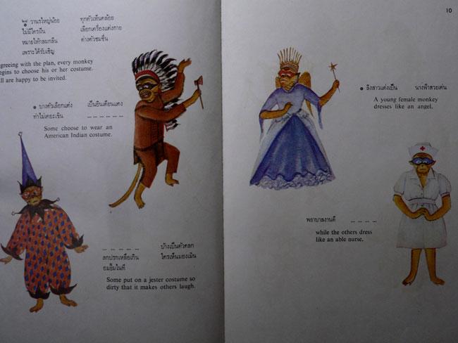 สโมสรวานรลพบุรี (ฉบับภาษาไทย-อังกฤษ) 8