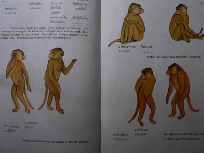 สโมสรวานรลพบุรี (ฉบับภาษาไทย-อังกฤษ) 11