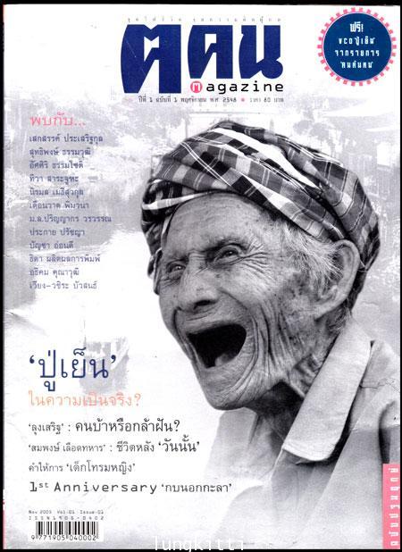 นิตยสาร ฅ.คน (ฉบับปฐมฤกษ์) ปีที่ 1 ฉบับที่ 1 พฤศจิกายน  2548