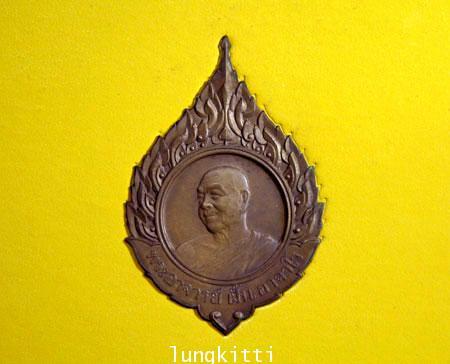 อนุสรณ์ในงานพระราชทานเพลิงศพ พระอาจารย์ฝั้น อาจาโร * 1