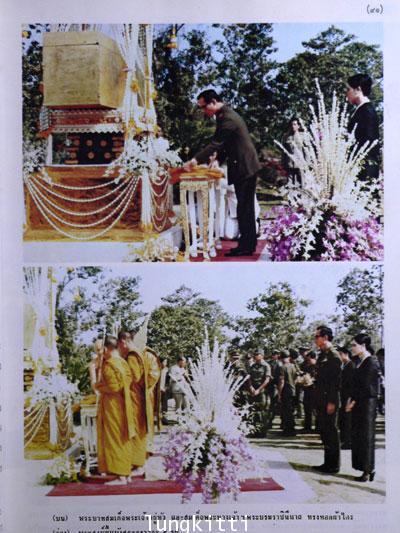 อนุสรณ์ในงานพระราชทานเพลิงศพ พระอาจารย์ฝั้น อาจาโร * 8