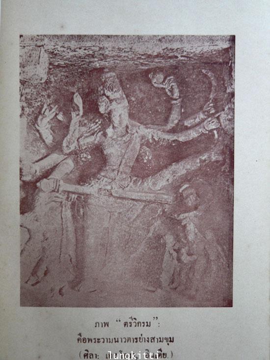นารายน์สิบปาง และคำอธิบายและอภิธาน สำหรับประกอบเรื่อง นารายน์สิบปาง ( 2 เล่ม )* 8