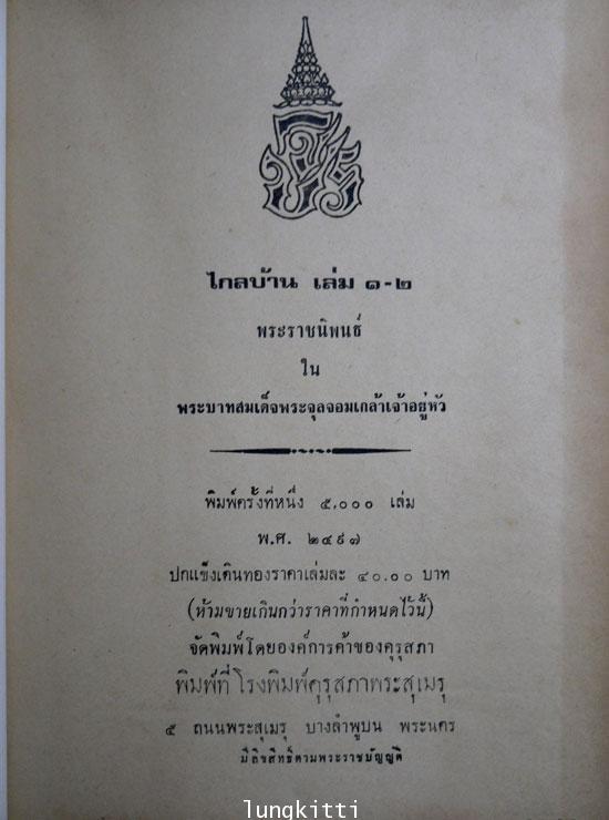 ไกลบ้าน (รวมเล่ม ๑ – ๒ )พระราชนิพนธ์ ในพระบาทสมเด็จฯ พระจุลจอมเกล้าเจ้าอยู่หัว 1