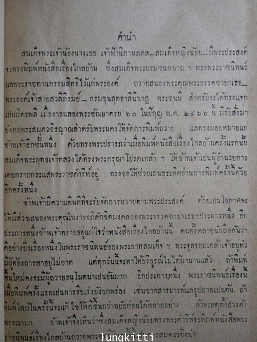 ไกลบ้าน (รวมเล่ม ๑ – ๒ )พระราชนิพนธ์ ในพระบาทสมเด็จฯ พระจุลจอมเกล้าเจ้าอยู่หัว 2