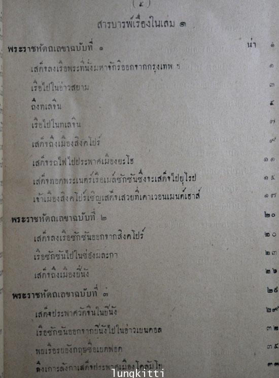 ไกลบ้าน (รวมเล่ม ๑ – ๒ )พระราชนิพนธ์ ในพระบาทสมเด็จฯ พระจุลจอมเกล้าเจ้าอยู่หัว 3