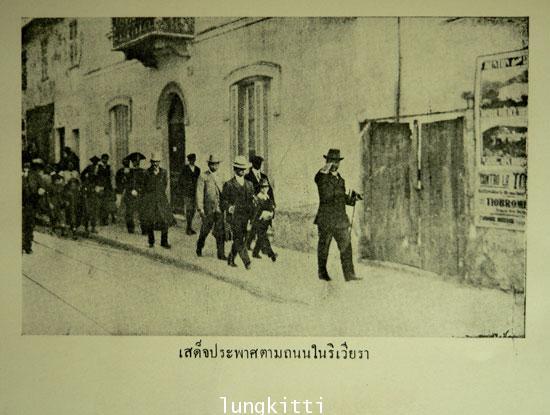 ไกลบ้าน (รวมเล่ม ๑ – ๒ )พระราชนิพนธ์ ในพระบาทสมเด็จฯ พระจุลจอมเกล้าเจ้าอยู่หัว 11