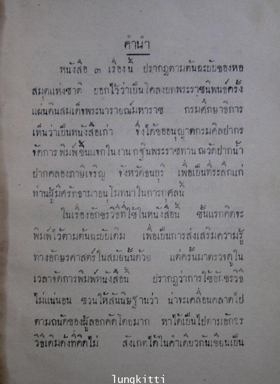 พระราชนิพนธ์ โคลง ครั้งแผ่นดินสมเด็จพระนารายณ์มหาราช 1