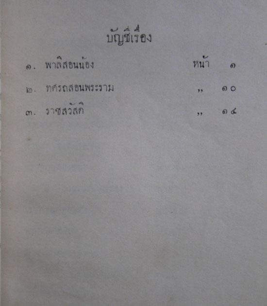 พระราชนิพนธ์ โคลง ครั้งแผ่นดินสมเด็จพระนารายณ์มหาราช 2