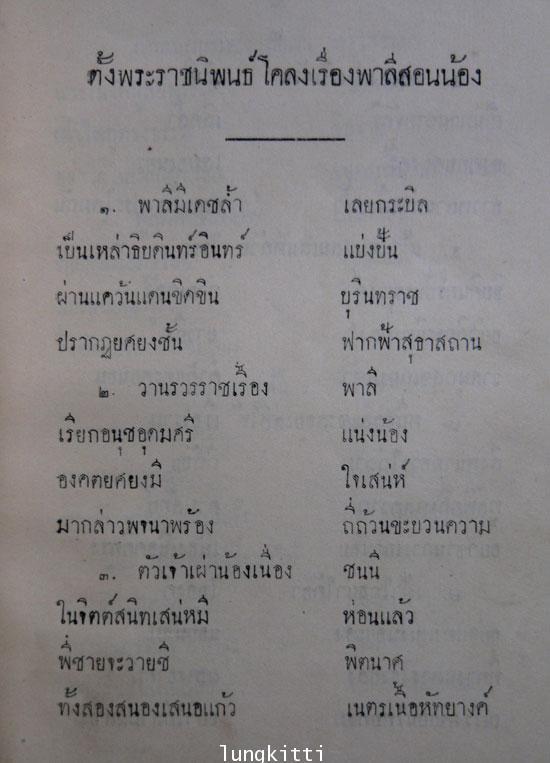 พระราชนิพนธ์ โคลง ครั้งแผ่นดินสมเด็จพระนารายณ์มหาราช 3