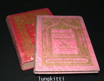 นารายน์สิบปาง และคำอธิบายและอภิธาน สำหรับประกอบเรื่อง นารายน์สิบปาง ( 2 เล่ม )*