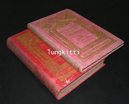 นารายน์สิบปาง และคำอธิบายและอภิธาน สำหรับประกอบเรื่อง นารายน์สิบปาง ( 2 เล่ม )* 11