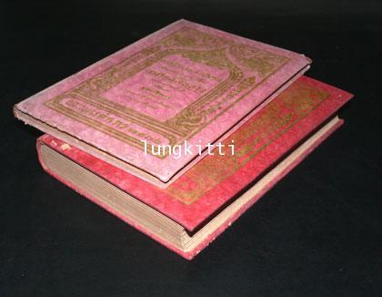 นารายน์สิบปาง และคำอธิบายและอภิธาน สำหรับประกอบเรื่อง นารายน์สิบปาง ( 2 เล่ม )* 9