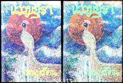 แววมยุรา (2 เล่มจบ)/ พนมเทียน