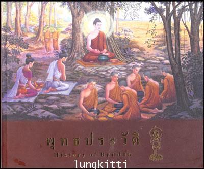 พุทธประวัติ  ( History of Buddha)