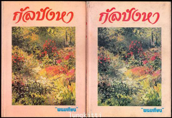 กัลปังหา (2 เล่มจบ)/ พนมเทียน