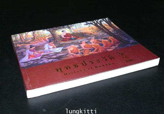 พุทธประวัติ  ( History of Buddha) 8