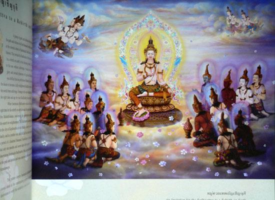 พุทธประวัติ  ( History of Buddha) 6