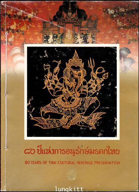 80 ปีแห่งการอนุรักษณ์มรดกไทย