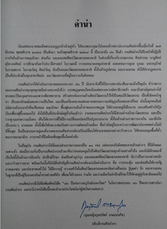 80 ปีแห่งการอนุรักษณ์มรดกไทย 2