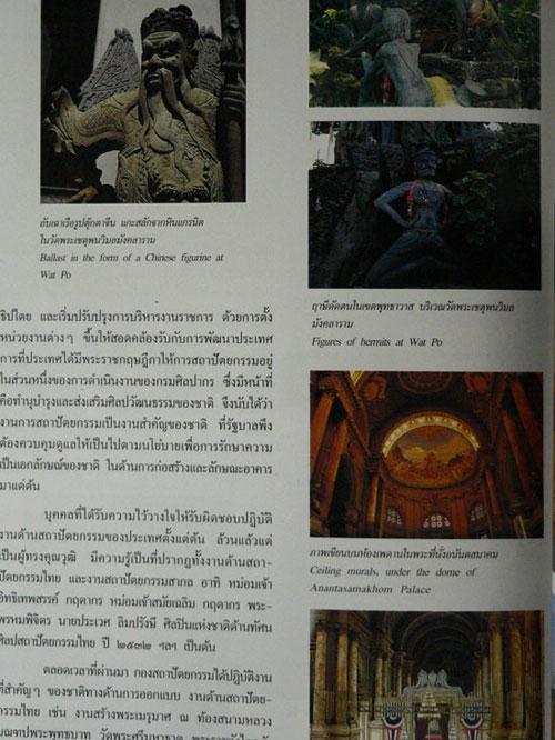 80 ปีแห่งการอนุรักษณ์มรดกไทย 7