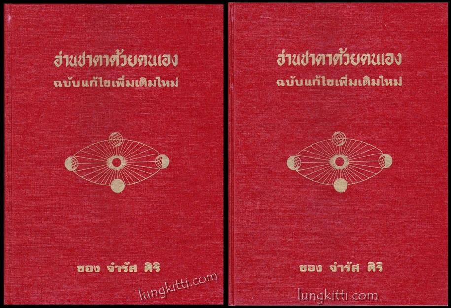 อ่านชาตาด้วยตนเอง ฉบับแก้ไขเพิ่มเติมใหม่ (ภาค 1 และ 2 จบ)/ จำรัส  ศิริ