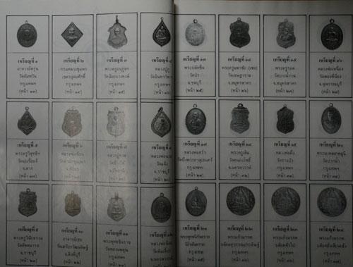 อัลบั้มตำหนิ 108 เหรียญพระคณาจารย์  (เล่ม 1) 3
